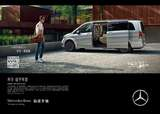 Advertising poster for the new Mercedes V-Class