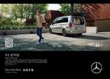 A chinese poster ad for the new mercedes v-class